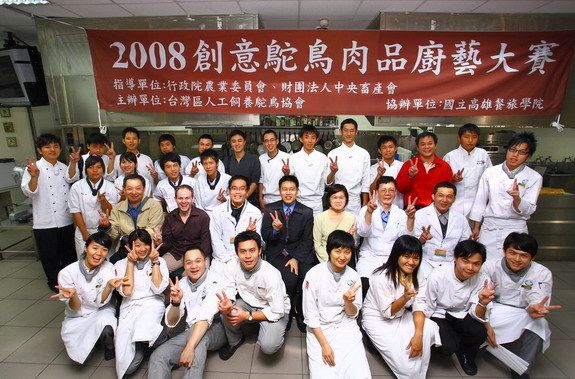 97年創意鴕鳥肉品廚藝大賽